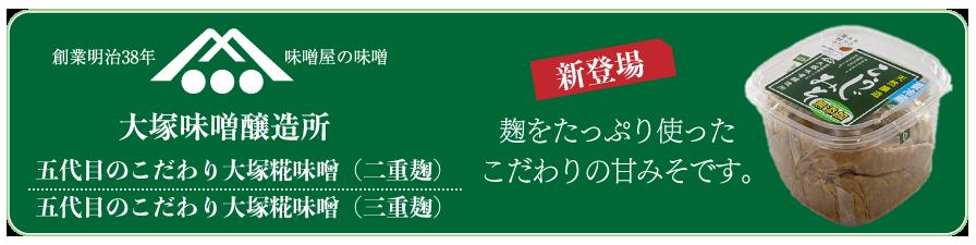 大塚味噌醸造所